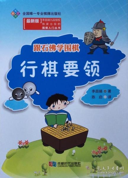 【正版】跟石佛学围棋 行棋要领(最新版)