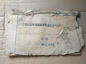 全是稀奇古怪版图的稀见中医古籍一册