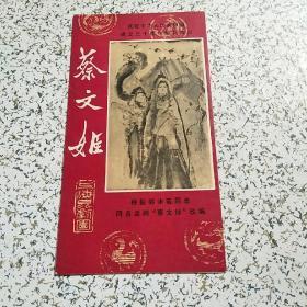 节目单·蔡文姬——庆祝建国三十周年献礼演出