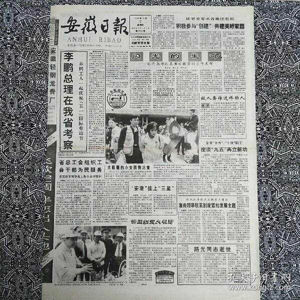 《安徽日报》(1996年5月2日生日报)