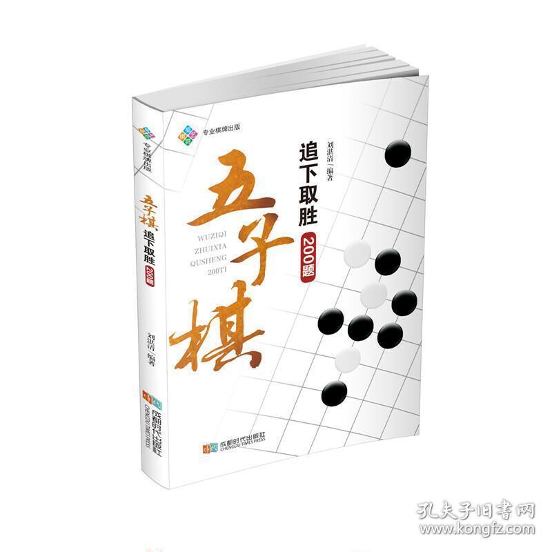 【正版】五子棋追下取胜200题 入门提高练习