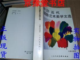 中国近代摄影艺术美学文选