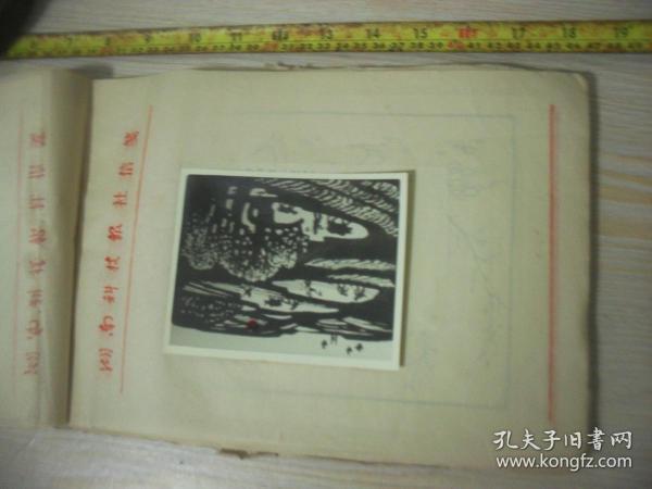 1990年代湖南科技报 报头设计稿  木刻照片 江西宁都县博物馆刘沐华