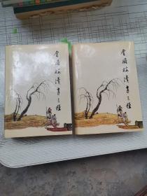 金瓶梅续书三种(上、下)