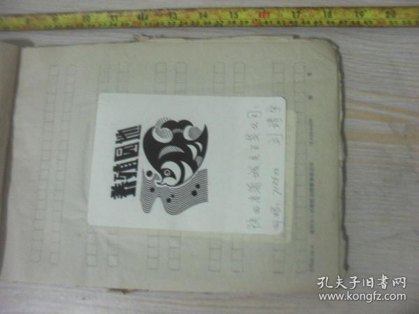 1990年代湖南科技报 报头设计稿  刊头设计 陕西省蒲城县百货公司刘靖宇,