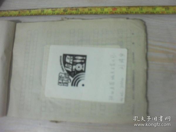 1990年代湖南科技报 报头设计稿  刊头设计 陕西省蒲城县百货公司刘靖宇.