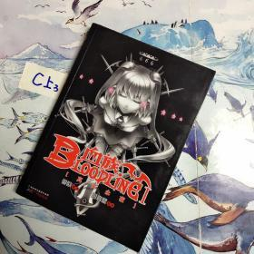 血族 BLOODLINE 01:真实永夜