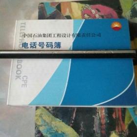 中国石油集团工程设计有限责任公司电话号码簿