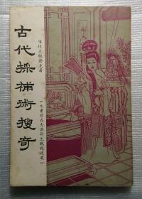 """古代采补术搜奇(本书曾在香港新生晚报连载)(非馆藏。国内免快递费。发货或较慢,请阅""""店铺公告"""")"""