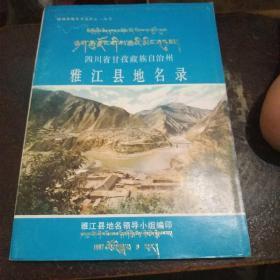 四川省甘孜藏族自治州 雅江县地名录