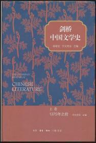 剑桥中国文学史(孙康宜等主编·刘倩等译·三联2013年1版1印·16开精装·上下2册全)