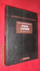 罗伯特议事规则(被无数人证明有效的解决各种议事需求的工具,亨利·罗伯特 著,华中科技大学出版社)