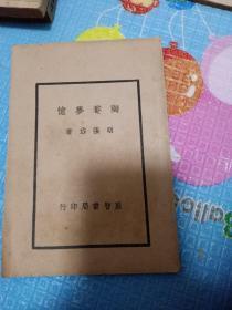 陶菴梦忆-民国二十三年