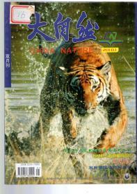 大自然(双月刊)2010年第1、2期.总第151、152期.2册合售