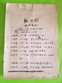 六场歌剧《战宏图》陕甘宁边区绥德民众剧团创建人之一,剧作家 李鸣九 手稿