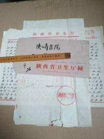 陕西省医院童志明信札三页、陕西省卫生厅批复函一页附手递封一枚