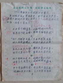 """原国民党中将,文天祥后人文强为""""淞沪抗日战役""""等作诗5页"""