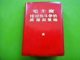 毛主席论对敌斗争的政策和策略---内毛标照,林题手书2幅,最高指示4幅,天津革委会印版