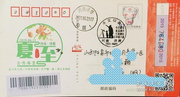 2020夏至天文现象日环食济源纪念邮戳原地首日寄山西明信片