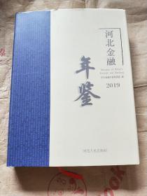 河北金融年鉴(2019)