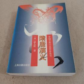隋唐演义 中国古典小说珍本丛书