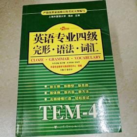 DDI284830 英语专业四级完形.语法.词汇