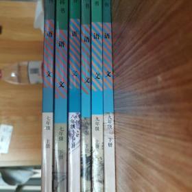 部编版初中语文教材  七年级上册到九年级下册共六本  全套出  基本全新  价格可议