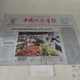中国经济导报   2020年2月5日