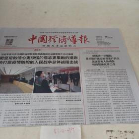 中国经济导报   2020年2月11日