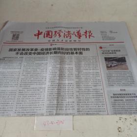 中国经济导报   2020年2月4日