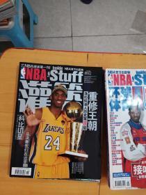 环球体育 灌篮杂志2005年12本、2006年10本、2014年3本【一共27本】