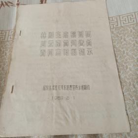 油印本林副主席接见四川云南贵州省负责同志时的指示(记录稿)