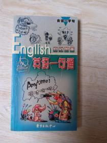 幽默图画英语一句通  会话一字句.