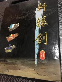 游戏光盘 轩辕剑3 4cd+手册