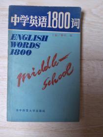 中学英语1800词...