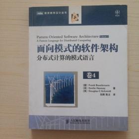 面向模式的软件架构 卷4:分布式计算的模式语言