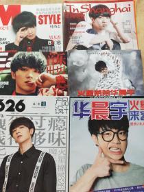 华晨宇七册书合售附两张海报