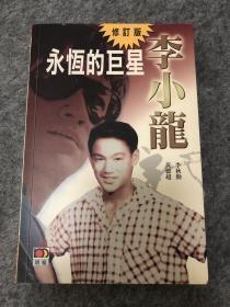 永恒的巨星李小龙 (亲笔签名版)bruce lee