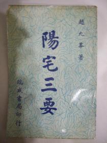 阳宅三要 民国58年版