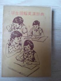 初级学生图解英汉辞典...
