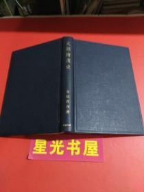 【民国藏书1938】 《支那绘画史》(品相佳)详情看图.