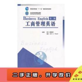 工商管理英语 高等教育出版社 雷涯邻 帕内尔 97870402