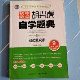 胡兴虎自学题典·初中数学:九年级上册(RJ版)