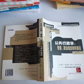 公共行政学:公共行政与公共管理经典译丛