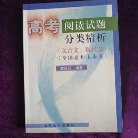 高考阅读试题分类精析:文言文 现代文全国卷和上海卷【有笔记划线】