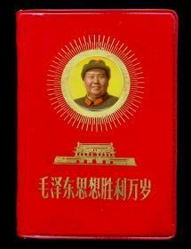 毛泽东思想胜利万岁(98品)