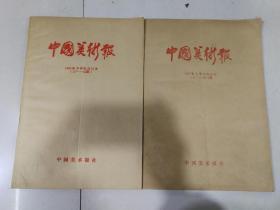 中国美术报1986年下半年合订本(27-52);1987年上半年合订本(1-26)两本合售