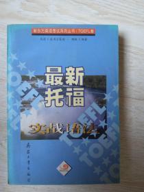 新东方英语考试系列丛书 TOEFL卷 —— 最新托福实战语法..