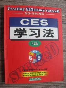 CES学习法:升级版