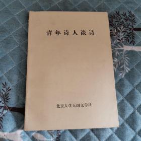 青年诗人谈诗   老木签名本